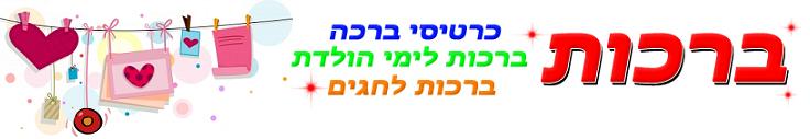 לוגו פינת ברכות